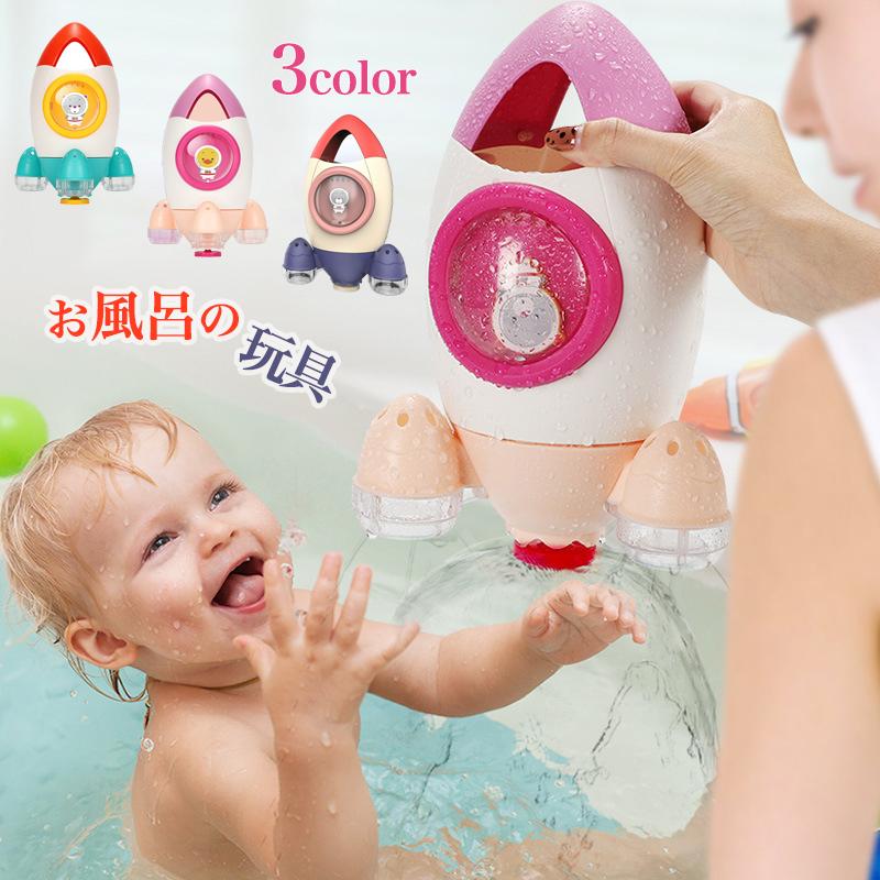 お風呂のおもちゃ 本店 ロケット バスタブのおもちゃ ベビーバスルーム 回転水スプレー 格安 バスタブ 子供 女の子 男の子 2021夏 誕生日プレゼント プール 送料無料 水が回転して流れる タイムシャワー 2020夏 赤ちゃん 安全