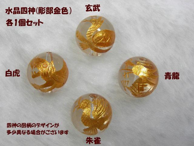 天然石 水晶四神 彫金色 在庫処分 14mm玉各1個1セット 通販 shishinset-g-cry14 石 パワーストーン