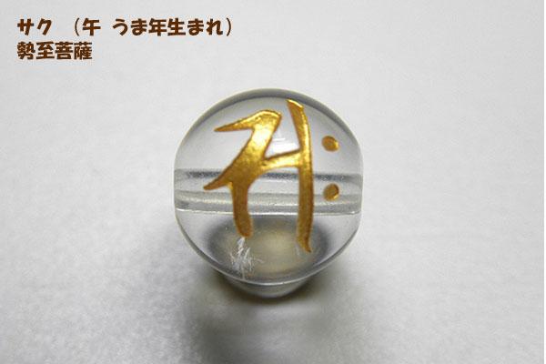 梵字水晶 勢至菩薩(サク) ウマ 12mm玉 ( 石・天然石・パワーストーン )