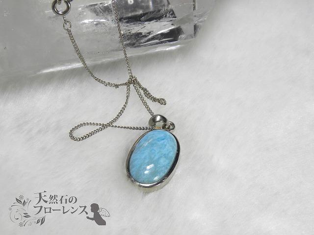 天然石 ラリマー(Larimar) 石・天然石 シルバー枠ペンダント、縦 約23mm、横 約13.5mm、larimar-p-t913、( 天然石 石・天然石・パワーストーン ), ディノス:36b48a7b --- officewill.xsrv.jp