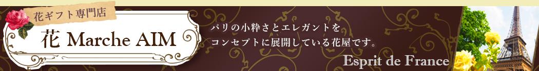花 Marche AIM (花ギフト):生花アレンジ,花束,観葉,プリザーブドフラワーを扱うお店です