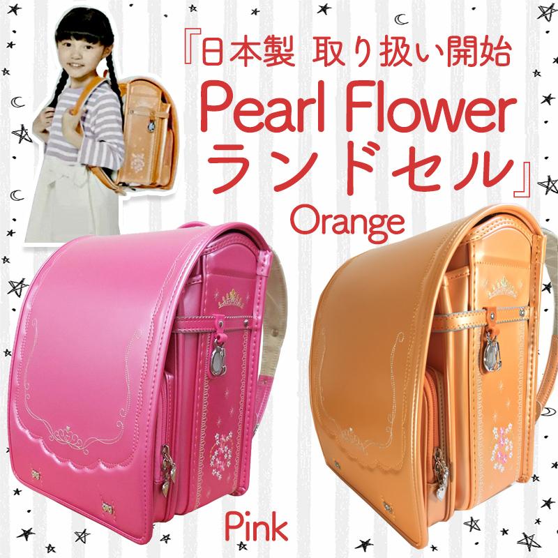 日本製 送料無料 返品保証 6年保証 女の子 ピンク ピンク オレンジ ランドセル 自動ロック 保証 らんどせる 国産素材採用 A4フラットファイル対応 A4 軽い A4クリアファイル ワンタッチロック pink Peral Flower