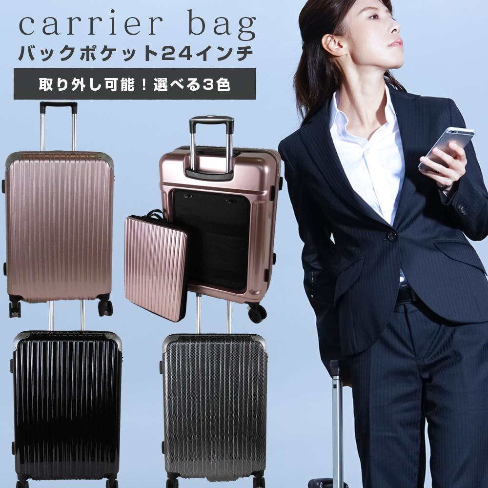 スーツケース S18-D-302 Mサイズ 58L キャリーケース キャリーバッグ 取り外せるバックポケット
