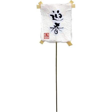N-55 迎春ピック(L) 白 36コセット 《201920mass》| アレンジメント用品 フラワー グリーン 花資材 園芸 お正月 飾り ピック
