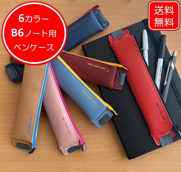 全6カラー ブックバンドペンケース 手帳やB6ノートに最適 バンドペンケース 市販 B6ノート用 手帳バンド ブックバンド モレスキン ラージ 筆入れ ペンケース 超激安 サイズ 筆箱
