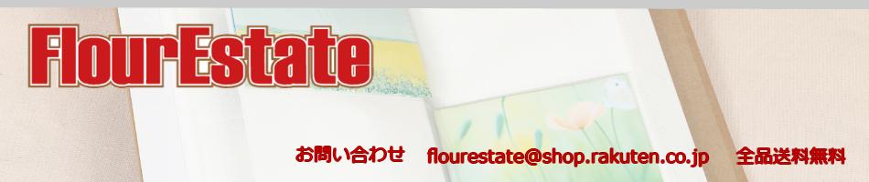 FlourEstate:ユニークなフォトアルバムや雑貨で楽しい毎日をサポートするお店です