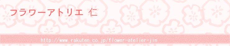 フラワーアトリエ 仁:プリザーブドフラワーを色々な花器にアレンジして販売致しております。
