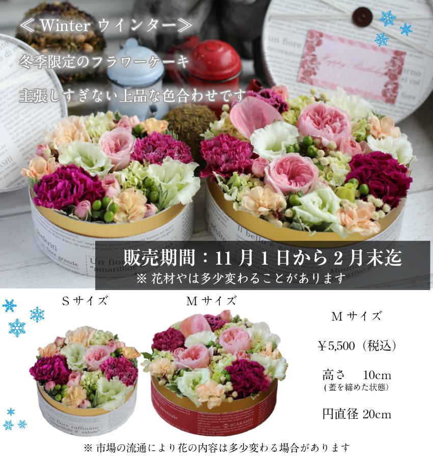 플라워 케 익 Box 준비 생일 어머니의 일 꽃 선물 꽃 축 개점 졸업 입학 발렌타인 화이트 데이 결혼 은퇴