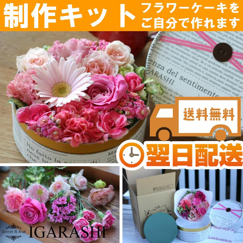 Flower fruit igarashi rakuten global market gift handmade gift handmade flowers birthday halloween kit arrangement flower gift gift box flower negle Image collections