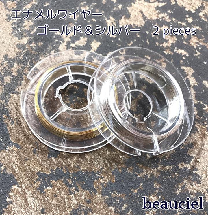 アクセサリー作りに欠かせないワイヤーの2色セットです 2色セット 超安い エナメルワイヤー ●日本正規品● ゴールド 銅線 ハンドメイド用 0.3mm シルバー