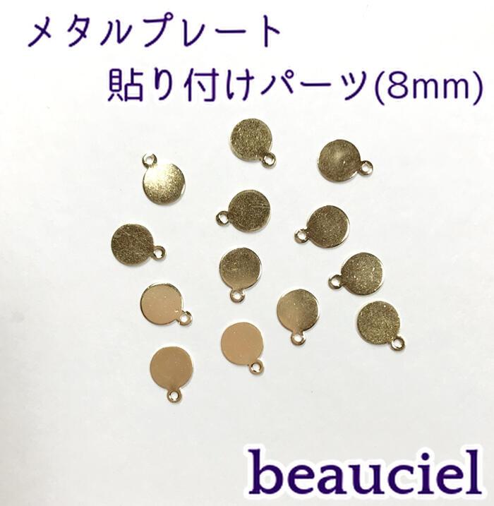 即納最大半額 貼り付けるだけでオリジナルのチャームが作れます 8mm 20pcs メタルプレート 高品質銅製 貼り付けパーツ 本物◆ ゴールド