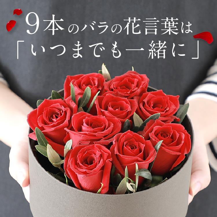 9本のバラでプロポーズ 誕生日 プロポーズ サプライズ 結婚 ホワイトデー バラ 赤バラ 9本のバラ いつまでも一緒に 完全送料無料 感謝価格 あなたが運命の人 1本のバラ バラの花束 ウェディング ローズブーケ プレゼント ボックスフラワー 愛妻の日 バラのスタンドブーケ バラのプロポーズギフト誕生日