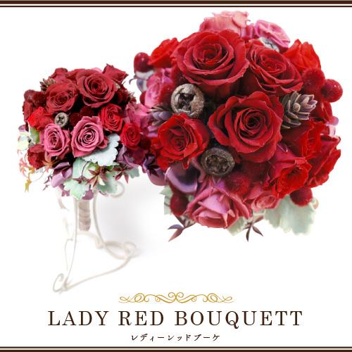 レディーレッドブーケ Lady red bouquet 大輪バラを使用したラウンドブーケ。派手になりがちな赤も、濃淡異なるバラをバランスよく配し、落ち着いた雰囲気に。プリザ プリザードフラワー