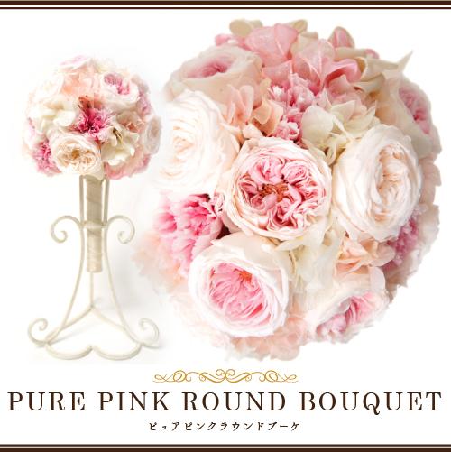 ピュアピンクラウンドブーケ Pure pink round bouquet 白をベースにグラデーションピンクのお花を使用し、柔らかな色合いに仕上げました。プリザ プリザードフラワー