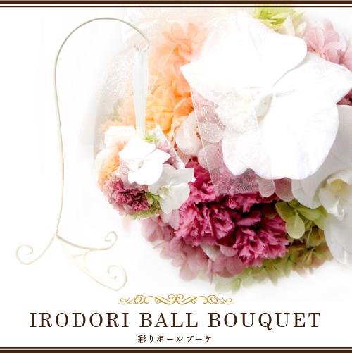彩りボールブーケ Irodori ball bouquet 大きな蘭の花がポイント!柔らかな彩で可愛らしく仕上げました。白との相性がいいので、ウェディングドレスはもちろん白無垢にもおすすめです。プリザ プリザードフラワー