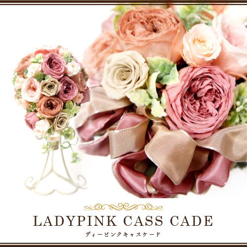 レディーピンクキャスケード Ladypink cass cade 花びらがたっぷりなローズてまりが存在感◎大きめのバラをふんだんに使用して、見栄えのするブーケに仕上げました。大人の可愛いを形にしたブーケです。プリザ プリザードフラワー