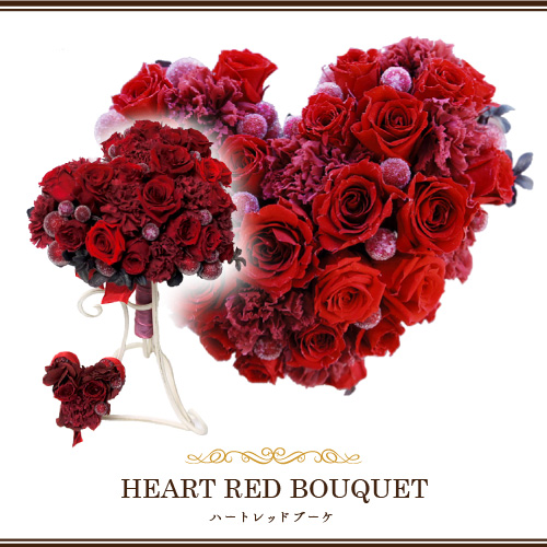 ハートレッドブーケ Heart red bouquet 赤バラのハート形ラウンドブーケ。落ち着いた赤いバラと、濃い色合いのカーネーションで立体感のある仕上がりです。プリザ プリザードフラワー