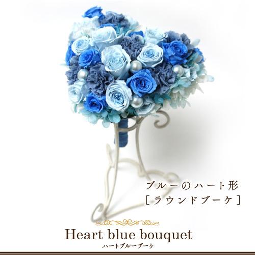 ハートブルーブーケ Heart blue bouquet ブルーでまとめたハート形のラウンドブーケ。濃淡異なる青いバラを使用し、可愛らしく爽やかな雰囲気に仕上げました。プリザ プリザードフラワー