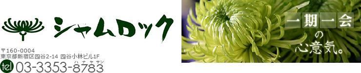 Flower Shop シャムロック:生花・蘭鉢・観葉植物・プリザーブドフラワーを取り扱う店舗です