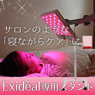 【送料無料】エクスイディアルExideal専用スタンド/LEDフォトエステ美顔器 家庭用美顔器/エクスディアル エクシディール