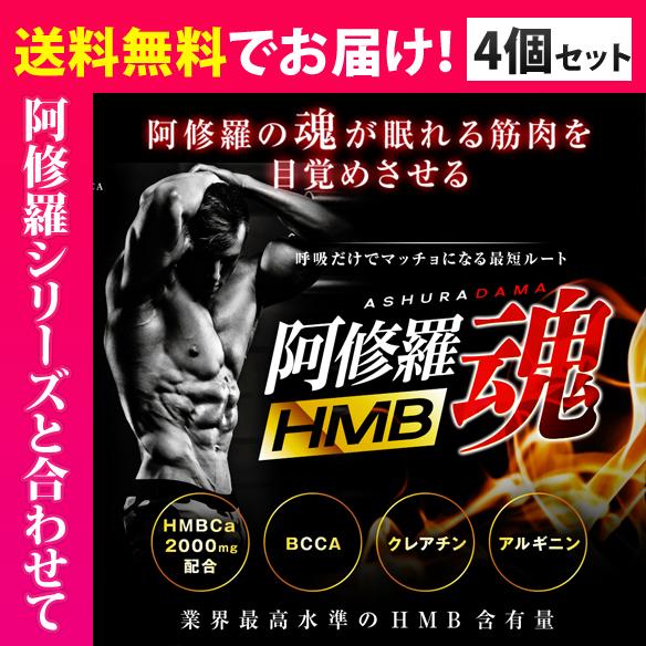 送料無料☆4個セット 阿修羅魂 アシュラダマ 180粒/HMBカルシウム含有サプリ/サプリメント 男性 健康 メンズサポート