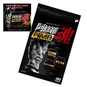 送料無料☆6個セット 阿修羅魂 アシュラダマ 180粒/HMBカルシウム含有サプリ/サプリメント 男性 健康 メンズサポート