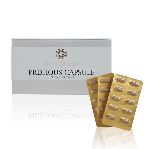 送料無料 ベルミスモ プレシャスカプセル 30カプセル/サプリメント 健康サポート トレーニング 美容サポート ダイエットサプリメント