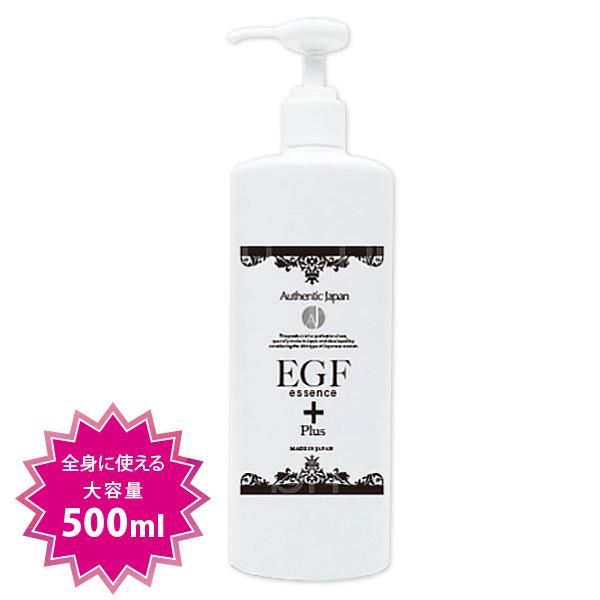 EGF+エッセンス[オーセンティックジャパン] 業務用500mL/保湿 フェイシャル スキンケア ボディケア 美容液/a94-160603up