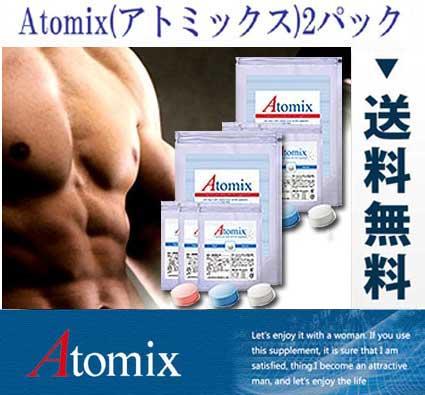 Atomix アトミックス 2パックセット サプリメント 赤青白各60粒入 送料無料 マカ/すっぽん/シトルリン/トンカットアリ/アルギニン/ガラナ/マムシ/L-オルニチン