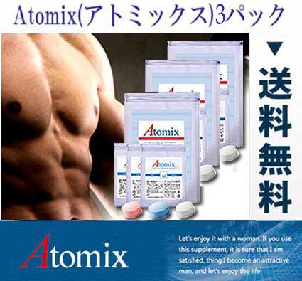 Atomix アトミックス 3パックセット サプリメント 赤青白各60粒入 送料無料 マカ/すっぽん/シトルリン/トンカットアリ/アルギニン/ガラナ/マムシ/L-オルニチン