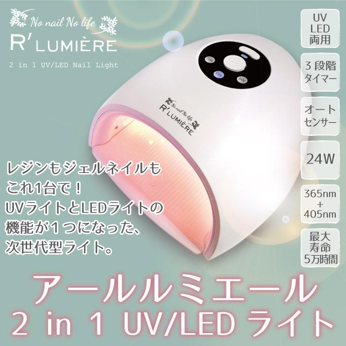 【送料無料】アールルミエール R'lumiere 2in1 UV LED ライト 24W レジンやジェルネイルに! /セルフネイル ハンドクラフト ネイルライト UVライト 硬化 DIY