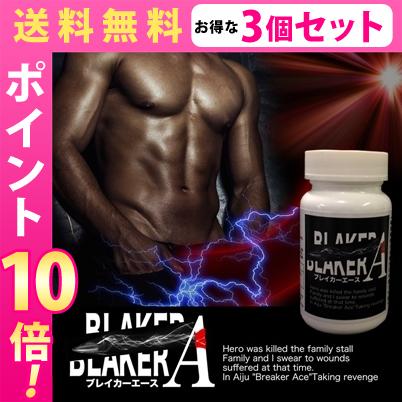 【送料無料★P10倍☆3個セット】BLAKER A(ブレイカーエース)/サプリメント 男性 健康 メンズサポート