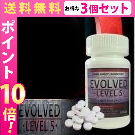 送料無料☆3個セット EVOLVED LEVEL5 エボルヴ レベル5/サプリメント 男性 健康 メンズサポート