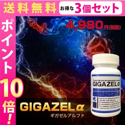 送料無料☆3個セット GIGAZELα ギガゼルα/サプリメント 男性 健康 メンズサポート シトルリン含有食品