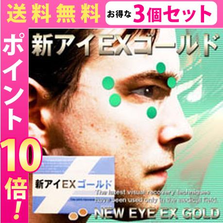 送料無料☆3個セット 新アイEXゴールド/特殊加工アルミチップ 目のツボ 視力 健康 アイケア