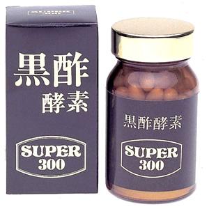 送料無料 黒酢酵素スーパー300/サプリメント 美容 健康維持 ヘルシーライフ 生活習慣 健康食品
