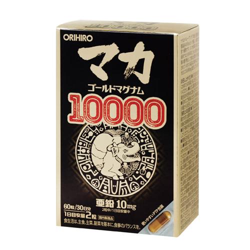オリヒロ マカゴールドマグナム10000 3個セット 送料無料/サプリメント 健康 サポート