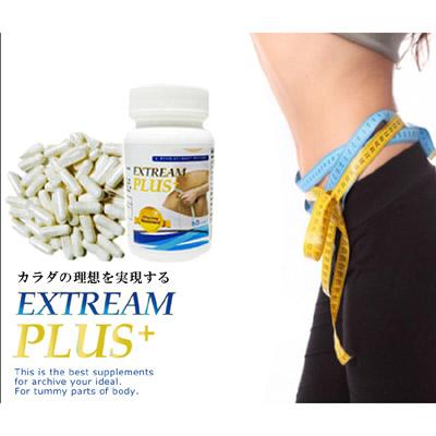 【3個セット】EXTREAM PLUS+ エクストリームプラス/サプリメント ダイエット 美容 健康 スリム ダイエットサポート