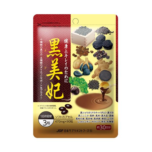 送料無料☆3個セット 黒美妃/サプリメント 美容 健康 ダイエットサポート 黒素材10種配合