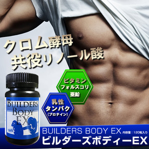 送料無料☆3個セット Builders Body EX ビルダーズボディEX/サプリメント 健康 スリム トレーニングサポートサプリ 男性