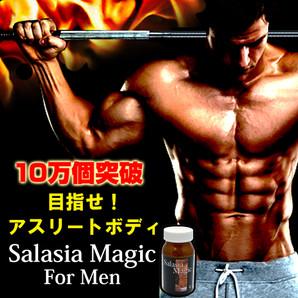 送料無料☆3個セット サラシアマジック フォーメン/サプリメント ダイエット 健康 ボディメイ 男性