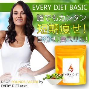 送料無料☆3個セット エブリダイエットベーシック Every Diet Basic/サプリメント ダイエット 美容 健康 スリム ダイエットサポート