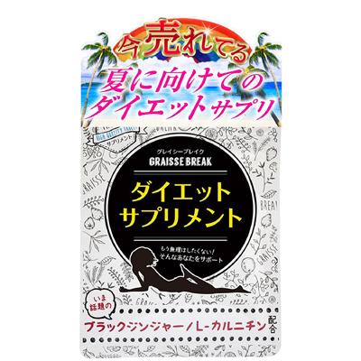 送料無料☆3個セット Graisse Break グレイシーブレイク/サプリメント ダイエット 美容 健康 スリム ダイエットサポート