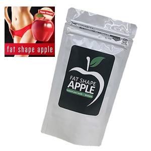 ファットシェイプアップル fat shape apple 3個セット 送料無料/サプリメント ダイエット 美容 健康
