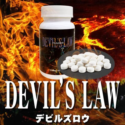 送料無料☆3個セット Devil's Law デビルズロウ/サプリメント 男性 健康 メンズサポート
