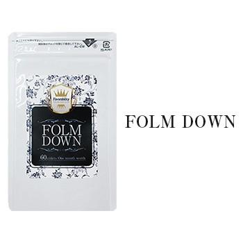 送料無料☆3個セット FOLM DOWN フォルムダウン/サプリメント ダイエット 美容 健康 スリム ダイエットサポート