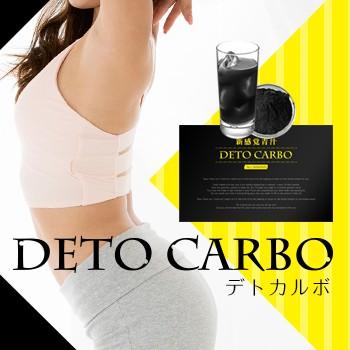 送料無料☆3個セット DETO CARBO デトカルボ/サプリメント ダイエット 美容 健康