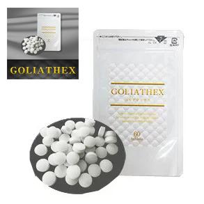 送料無料☆3個セット GOLIATHEX ゴリアテックス/サプリメント 男性 健康 メンズサポート