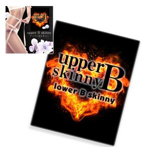 送料無料☆3個セット upper B skinny アッパーBスキニー/サプリメント ダイエット 美容 健康