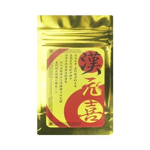漢元喜 かんげんき 2個セット 送料無料/サプリメント 男性 健康